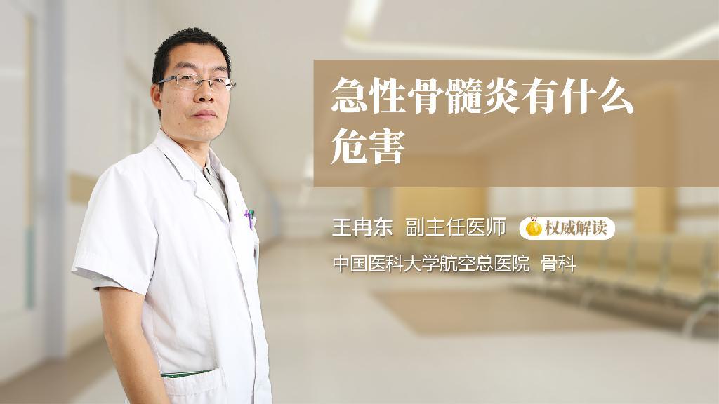 急性骨髓炎有什么危害