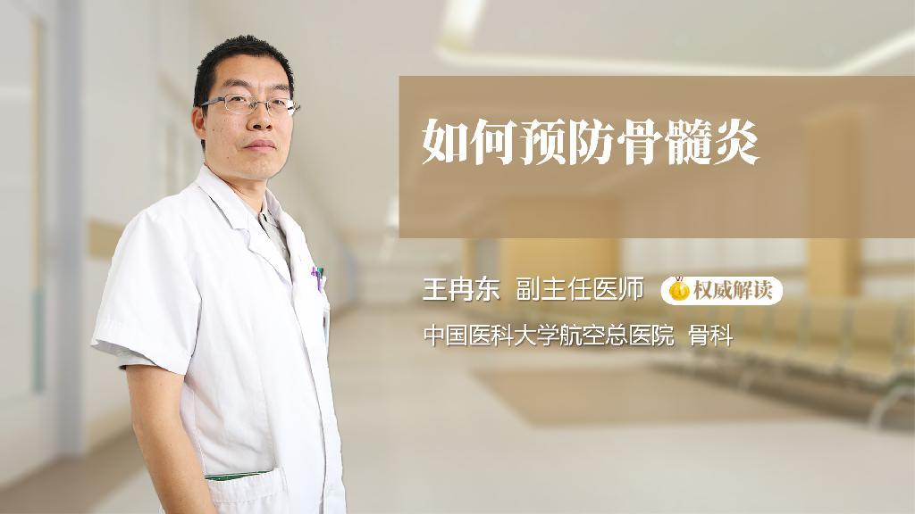 如何预防骨髓炎