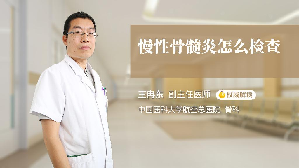 慢性骨髓炎怎么检查