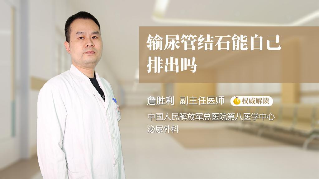 输尿管结石手术怎么做