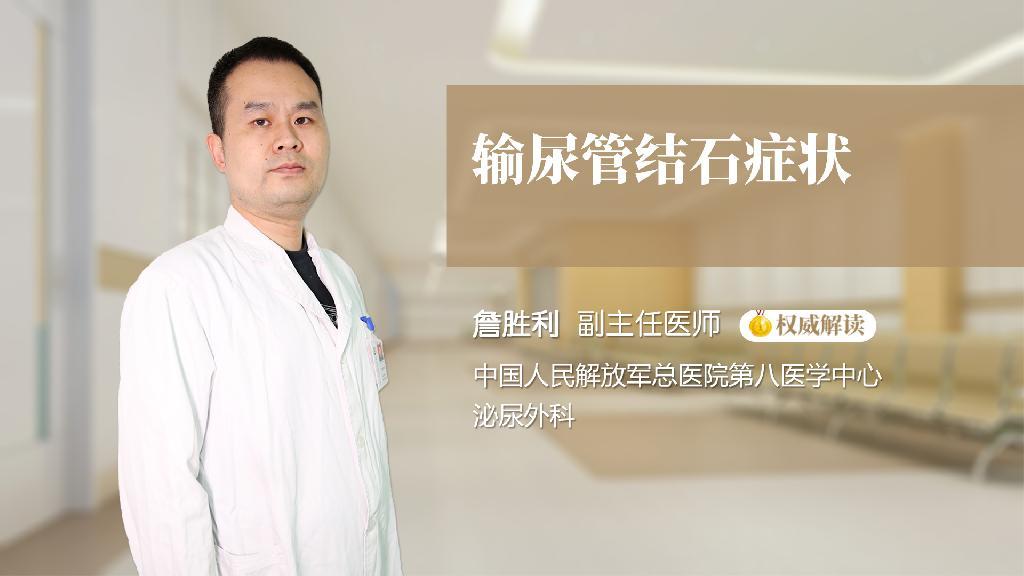 输尿管结石症状