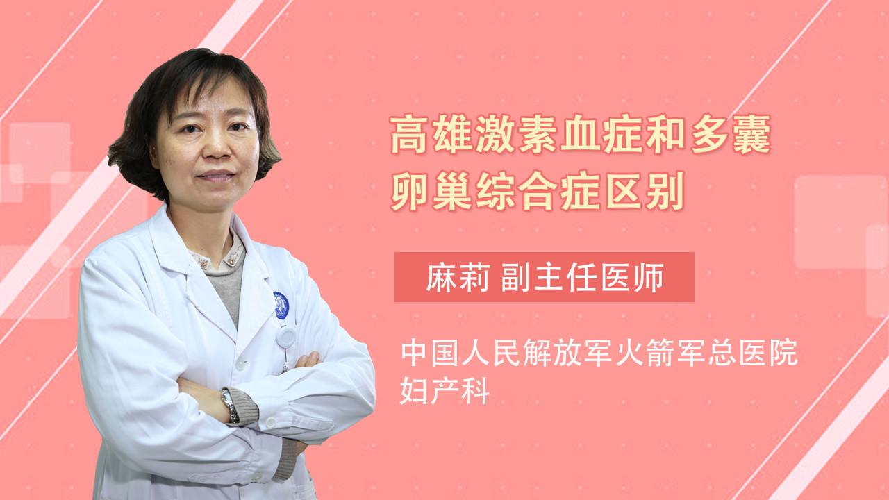 高雄激素血症和多囊卵巢综合症区别
