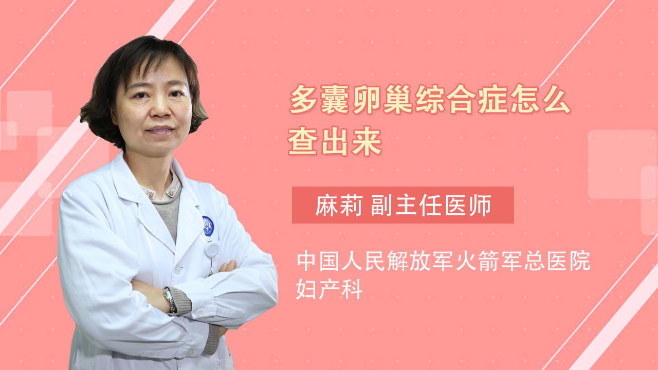 多囊卵巢怎么确诊
