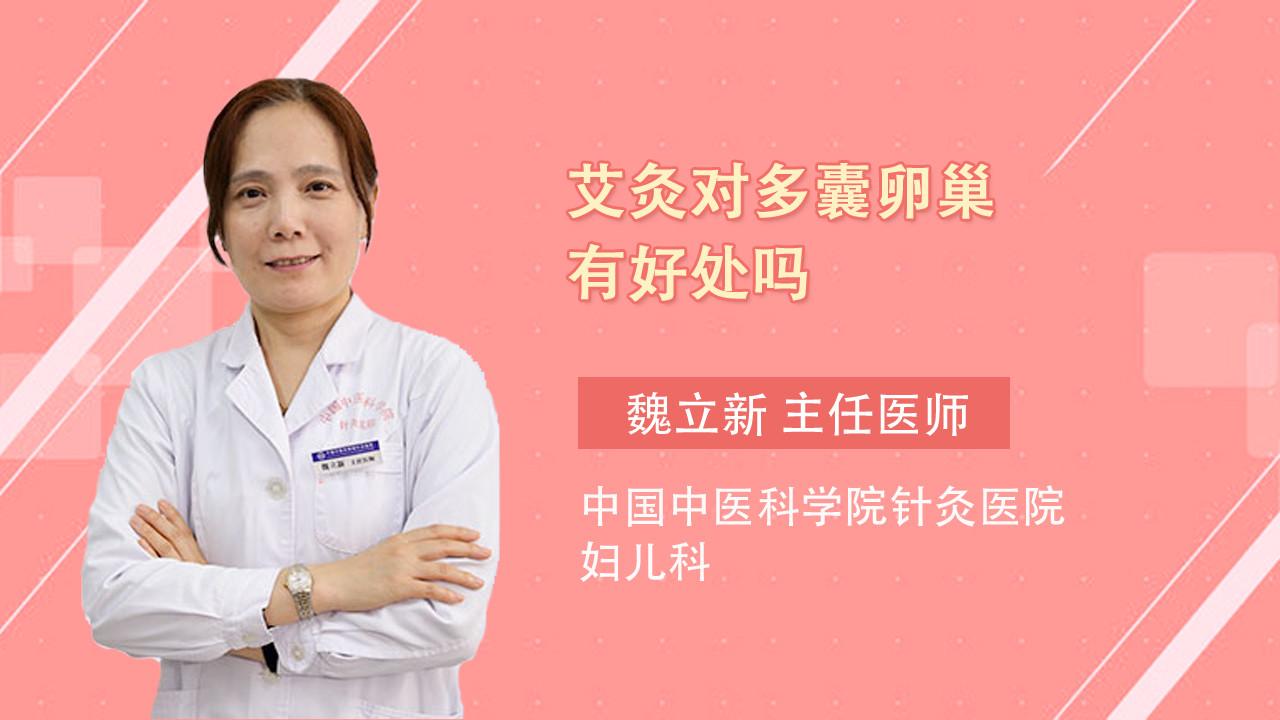 多囊卵巢艾灸有用吗