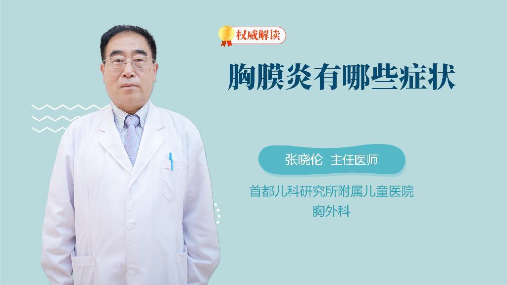 胸膜炎有哪些症状