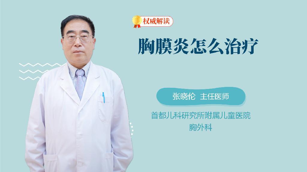 胸膜炎怎么治疗