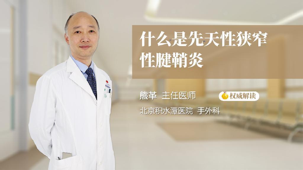什么是先天性狭窄性腱鞘炎