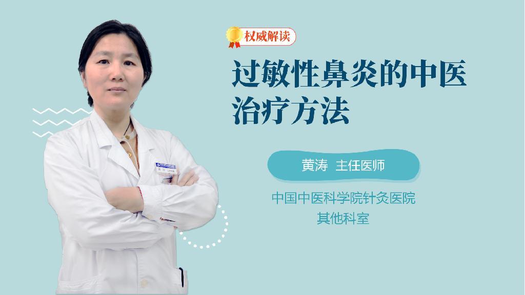 过敏性鼻炎的中医治疗方法