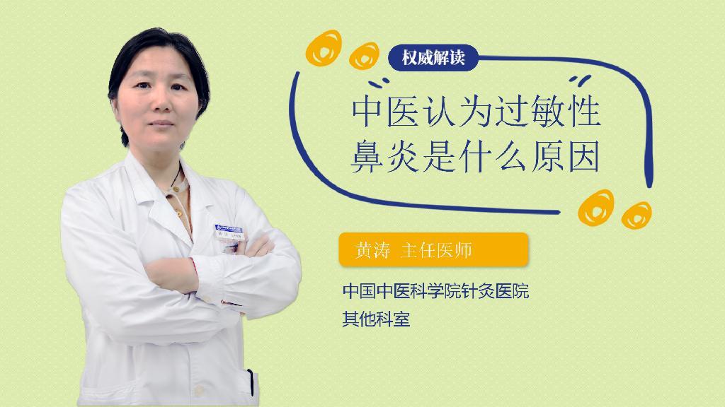 中医认为过敏性鼻炎是什么原因