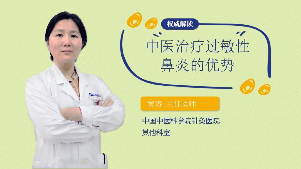 中医治疗过敏性鼻炎的优势