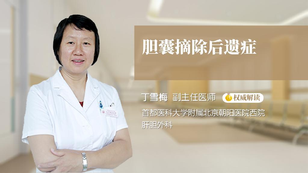 胆囊摘除后遗症