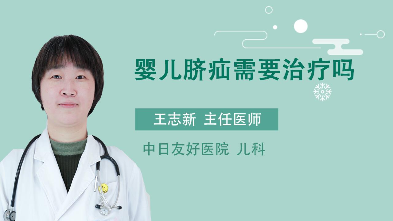 婴儿脐疝需要治疗吗