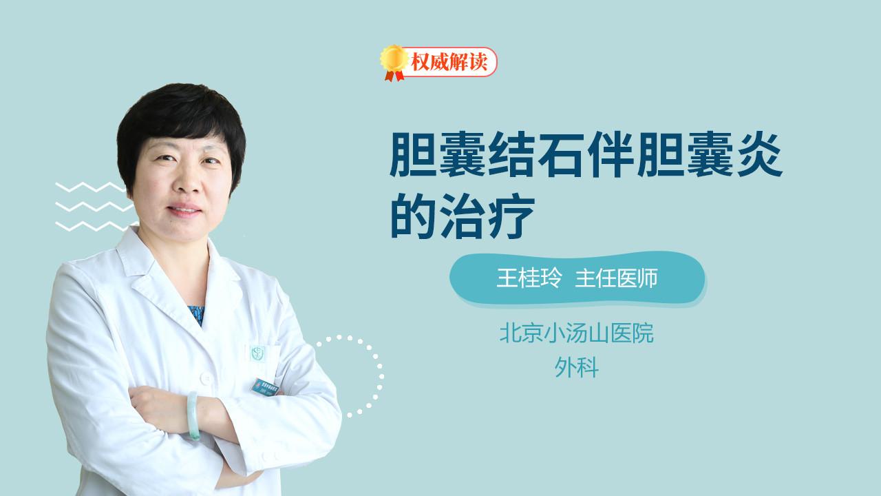 胆囊结石伴胆囊炎的治疗