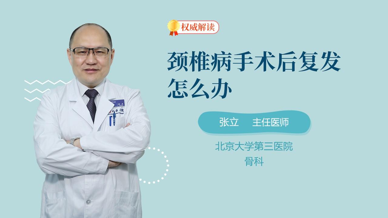 颈椎病手术后复发怎么办
