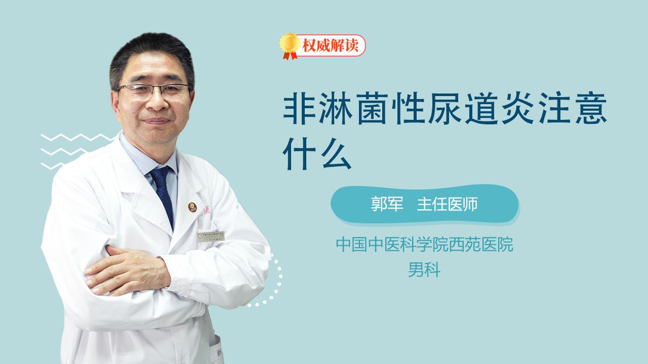 非淋菌性尿道炎注意什么