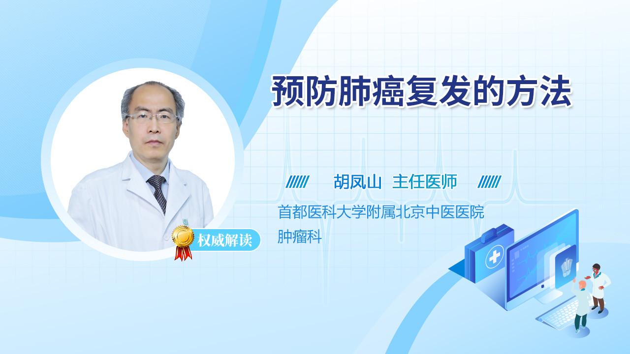 预防肺癌复发的方法