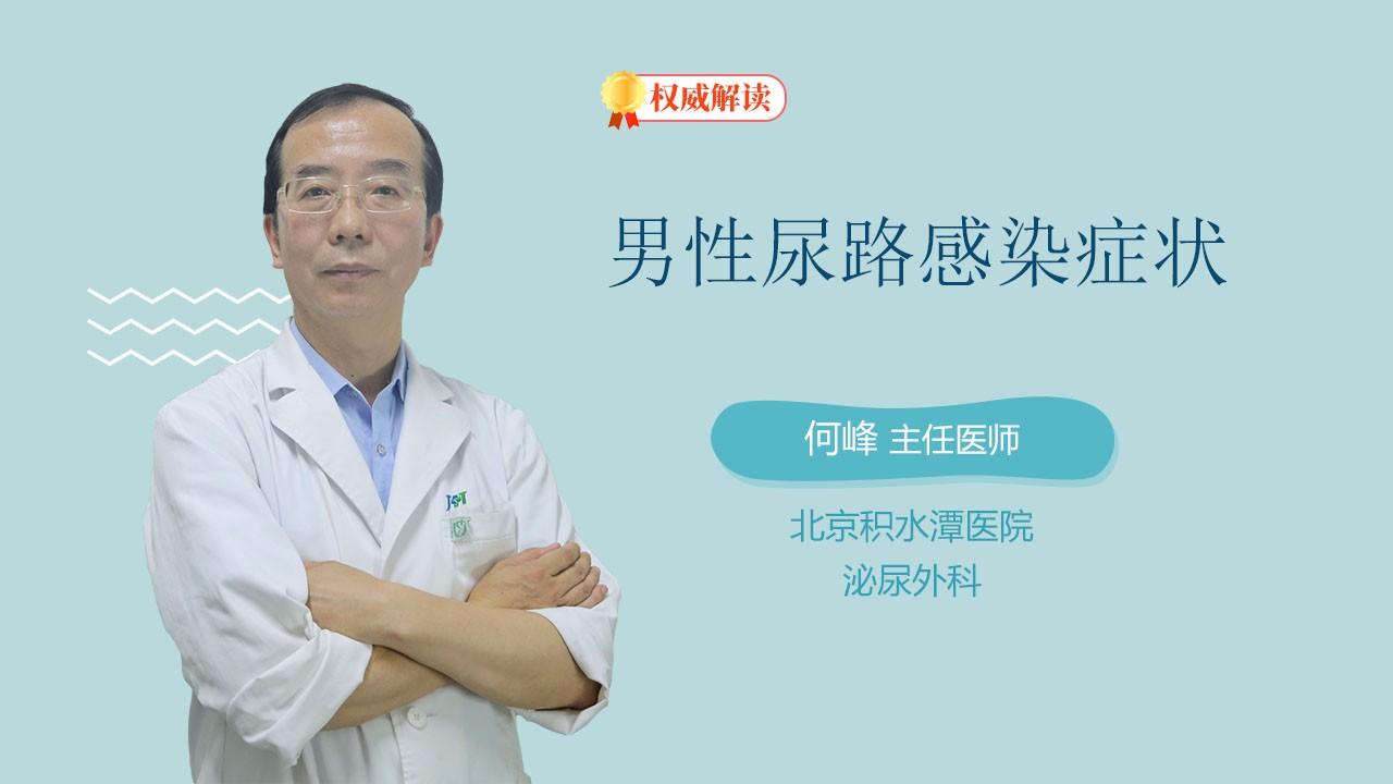 男性尿路感染症状