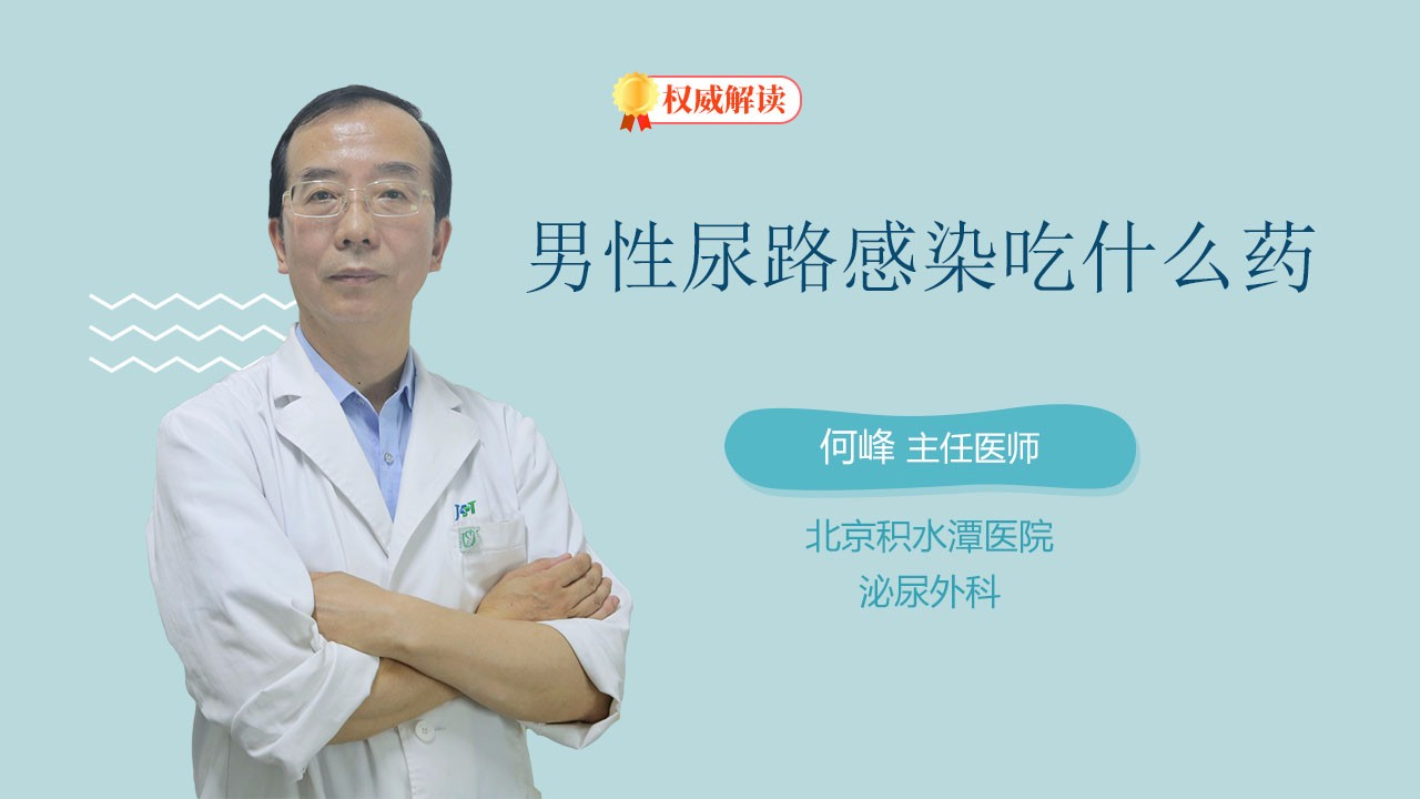 男性尿路感染吃什么药