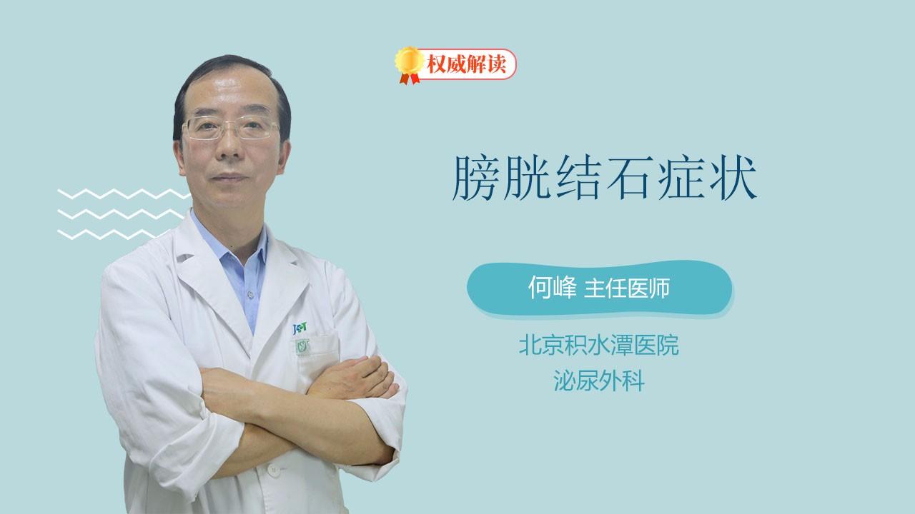膀胱结石症状