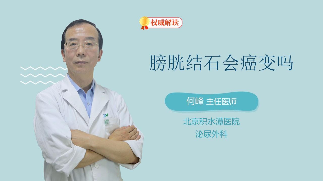 膀胱结石会癌变吗
