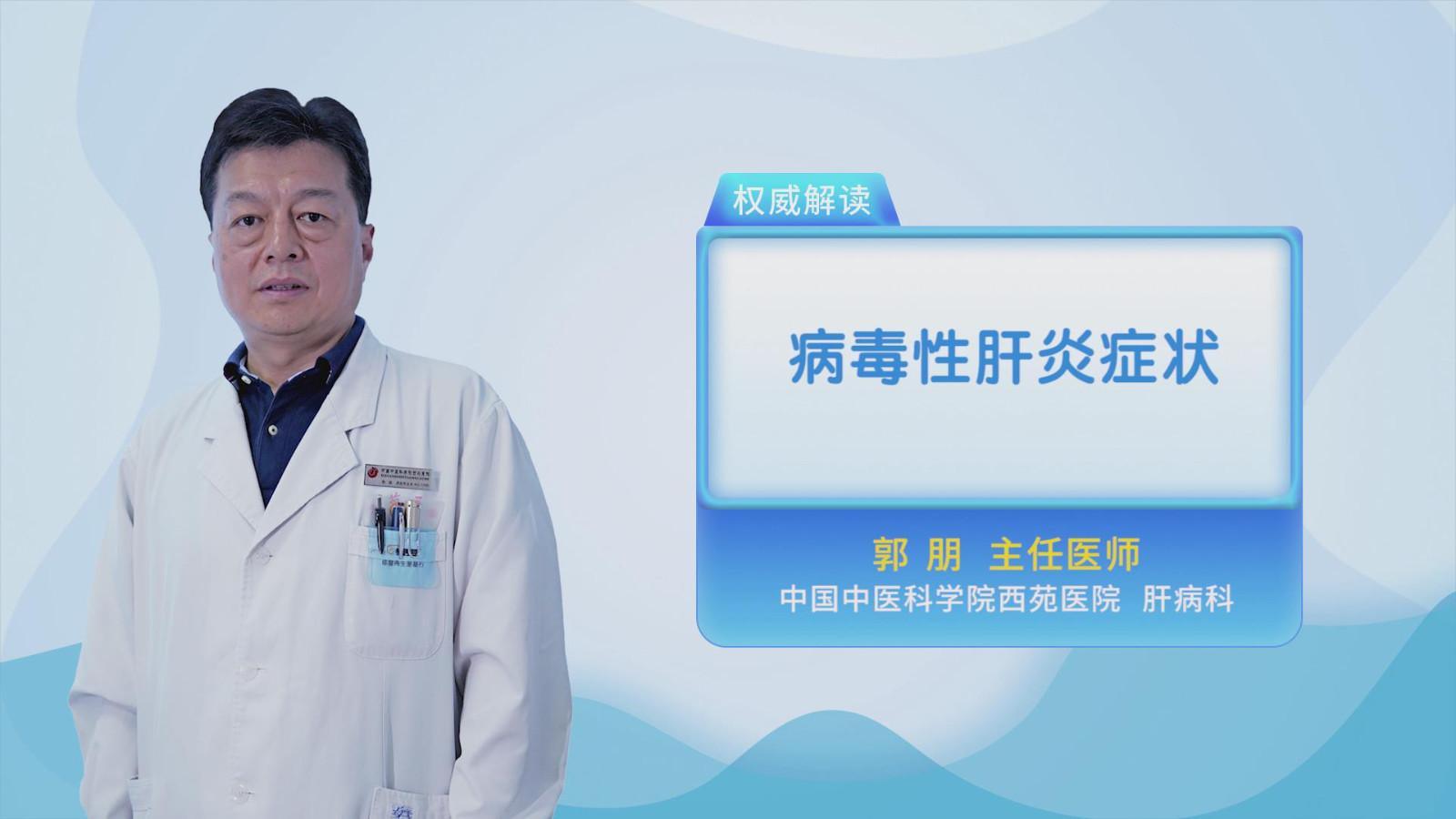 病毒性肝炎症状