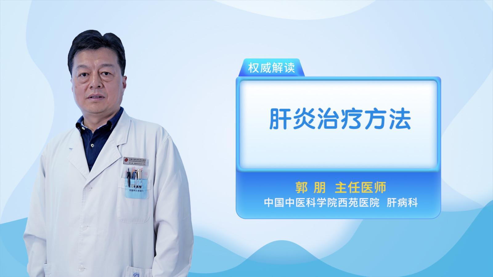 肝炎治疗方法