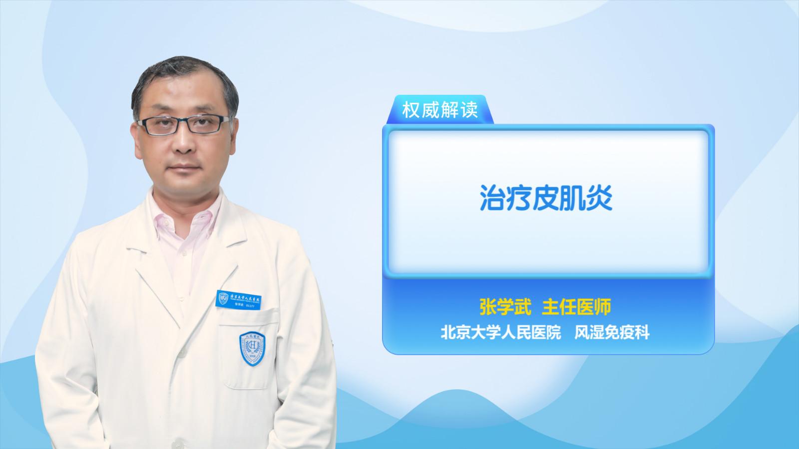 治疗皮肌炎