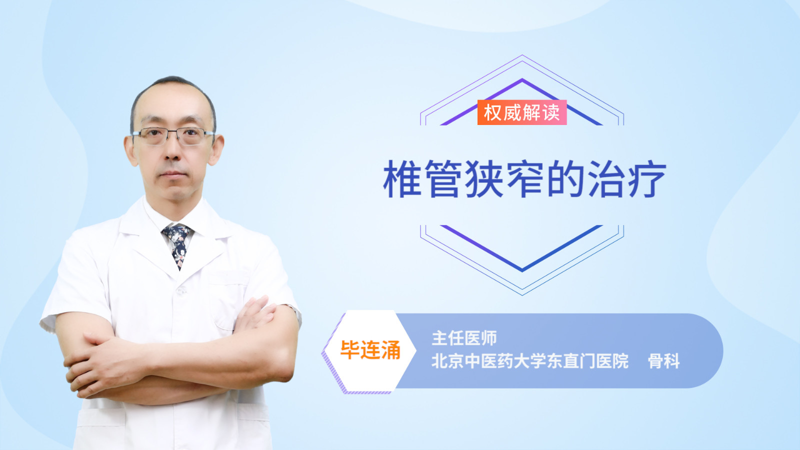 椎管狭窄的治疗