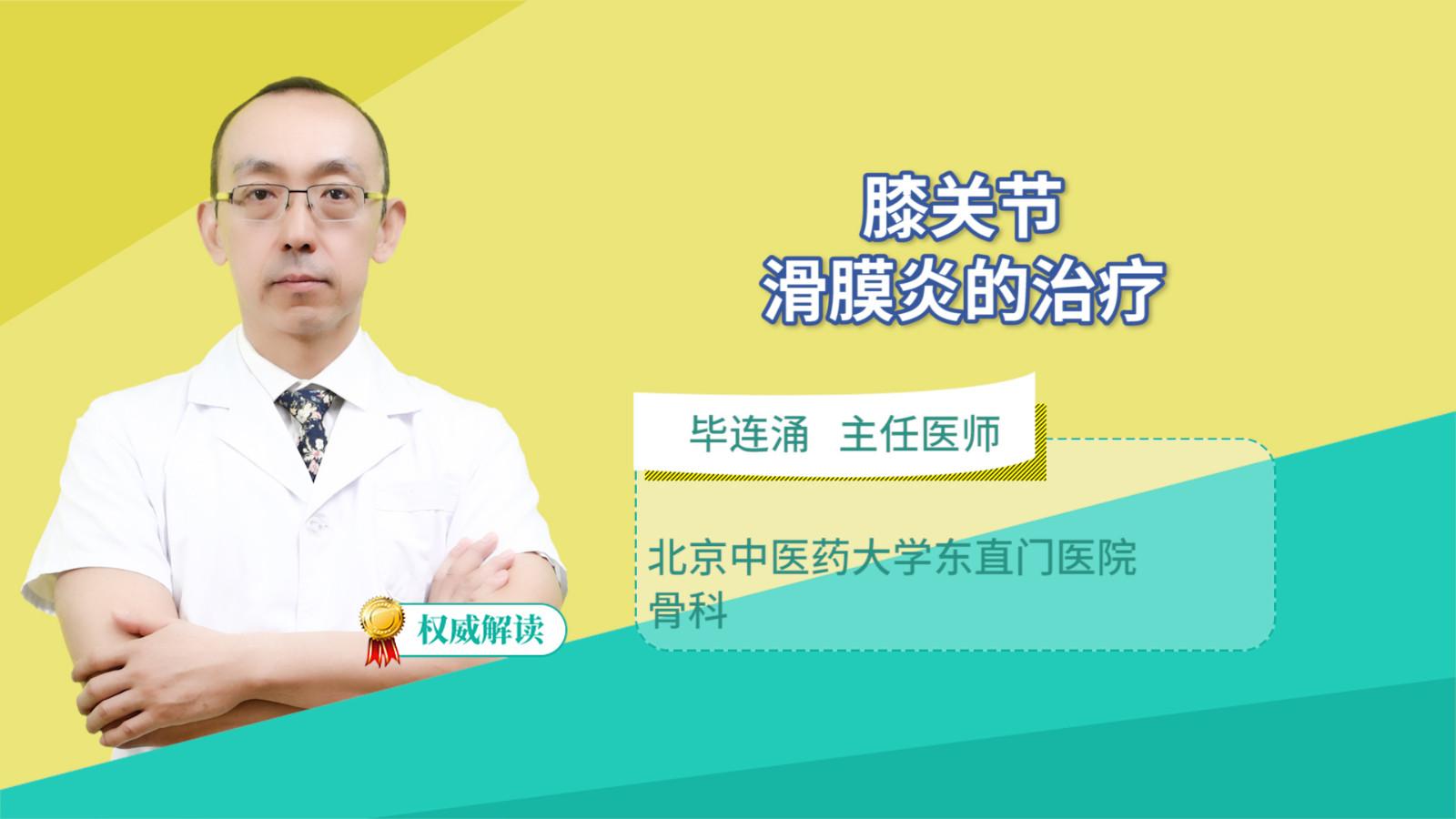 膝关节滑膜炎的治疗