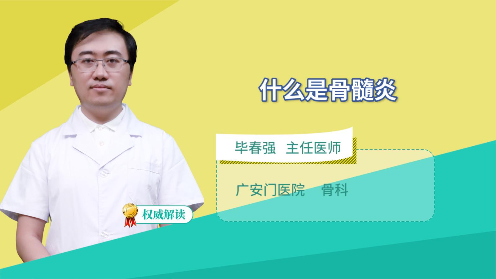 什么是骨髓炎