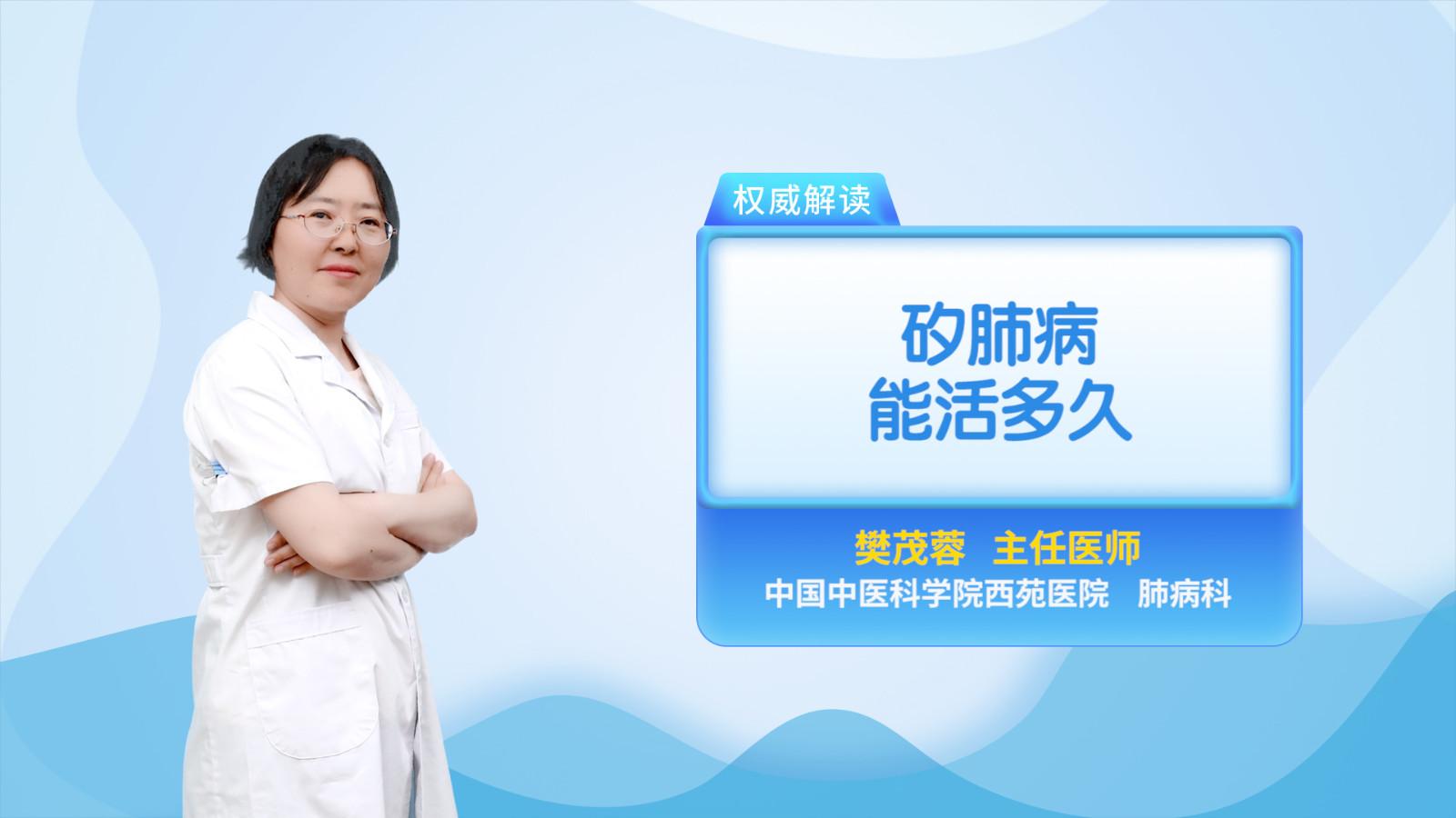 矽肺病能活多久