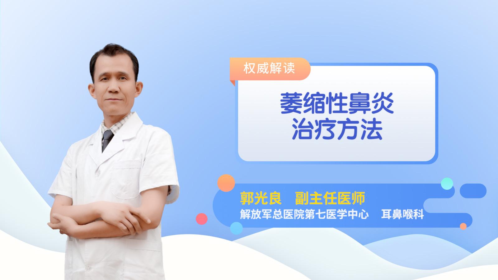 萎缩性鼻炎治疗方法