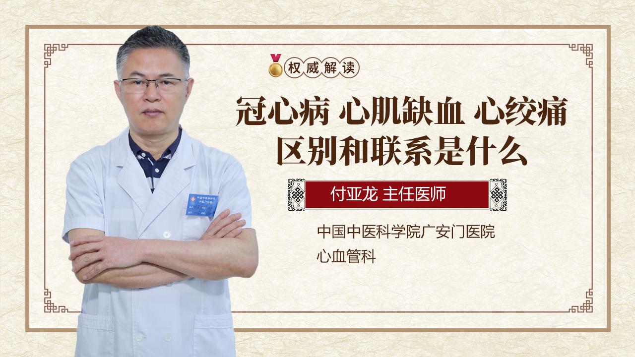 冠心病心肌缺血心绞痛区别和联系