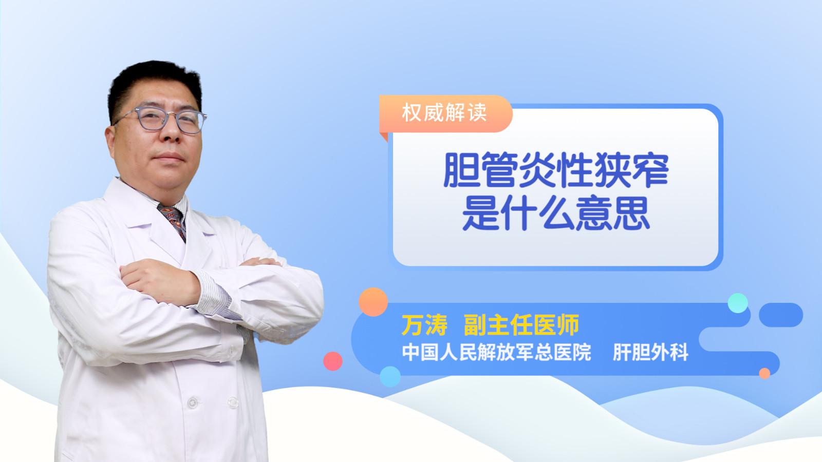 胆管炎性狭窄是什么意思