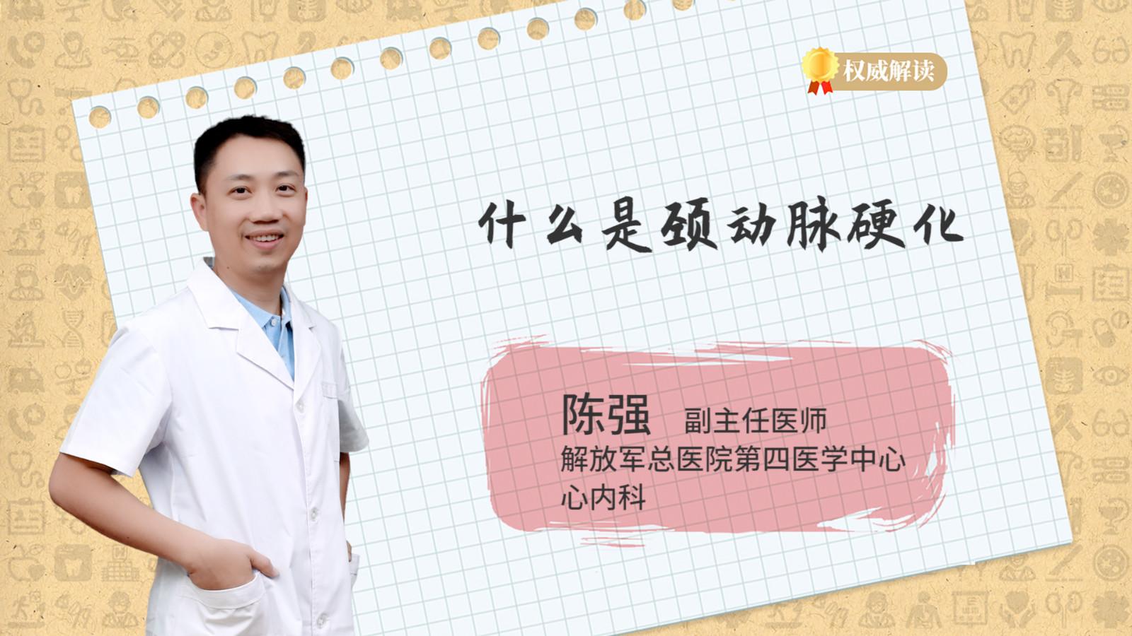 什么是颈动脉硬化