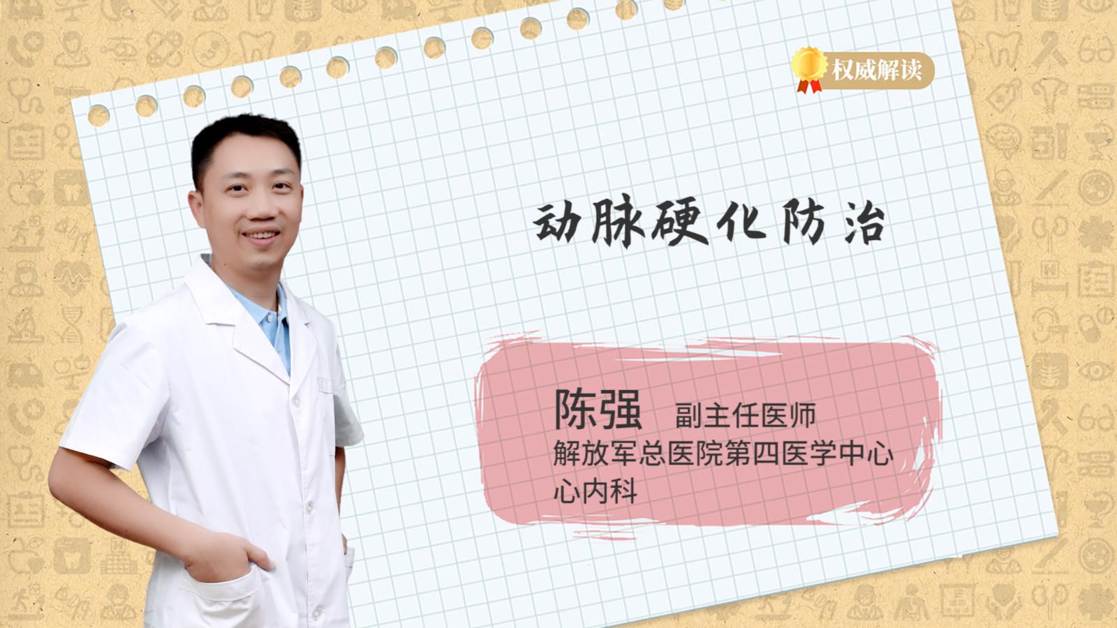 动脉硬化防治