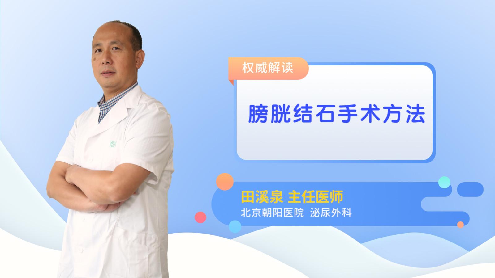 膀胱結石手術方法
