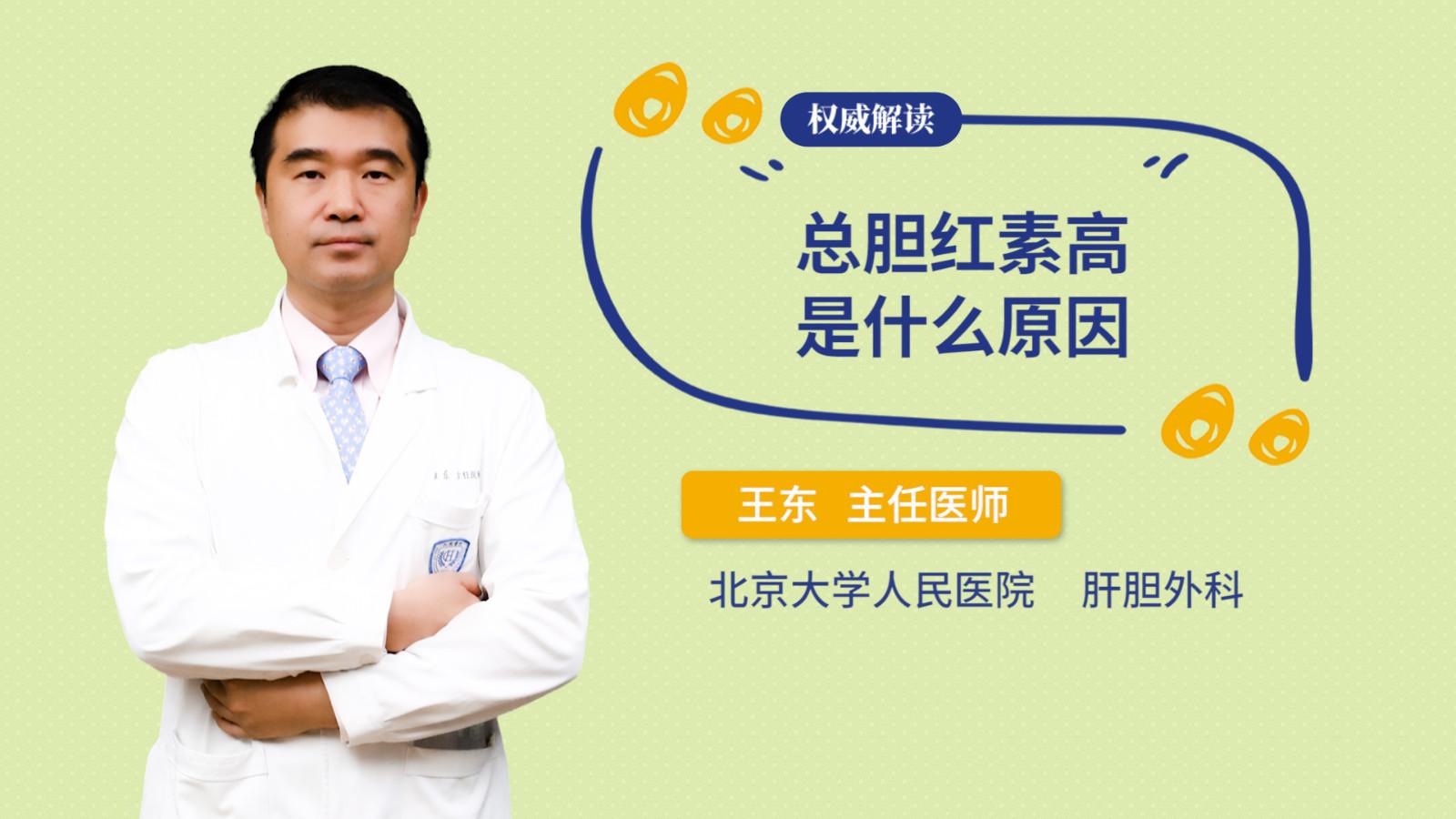 总胆红素高是什么原因