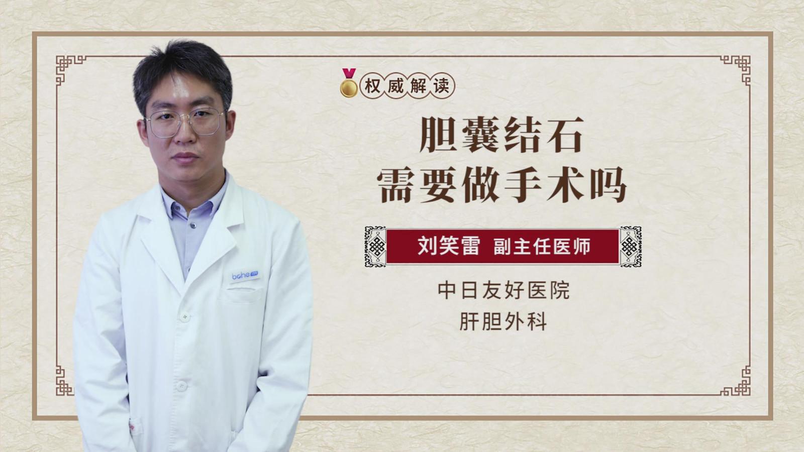 胆囊结石需要做手术吗