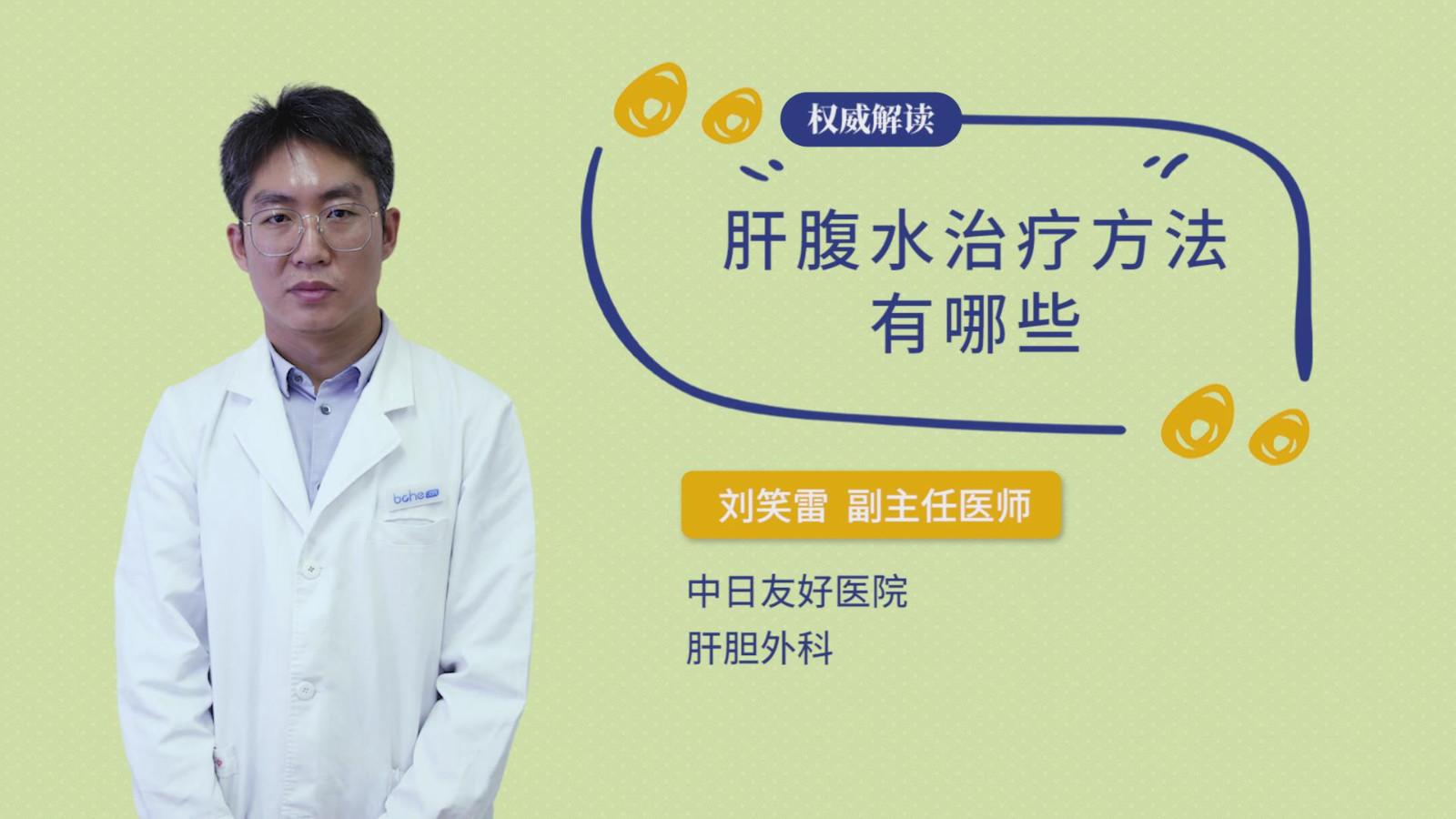 肝腹水治疗方法有哪些