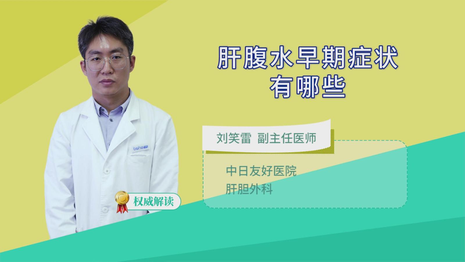 肝腹水早期症状有哪些
