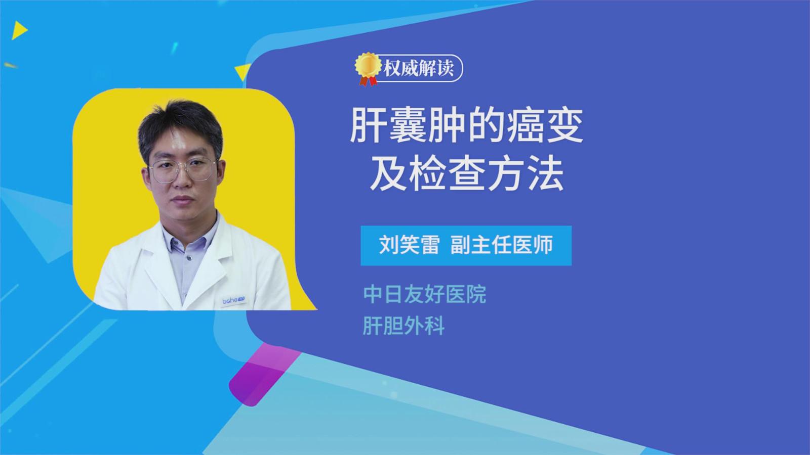 肝囊肿的癌变及检查方法