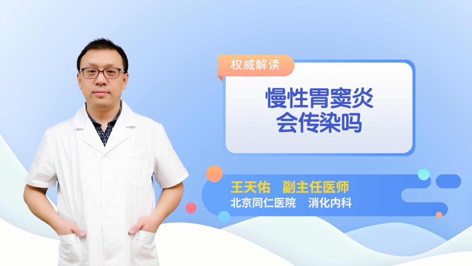 慢性胃窦炎会传染吗