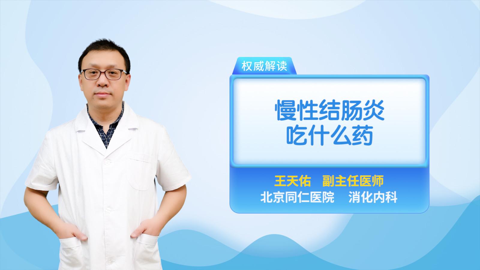 慢性结肠炎吃什么药