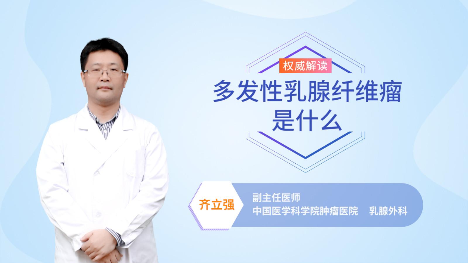 多發性乳腺纖維瘤是什么