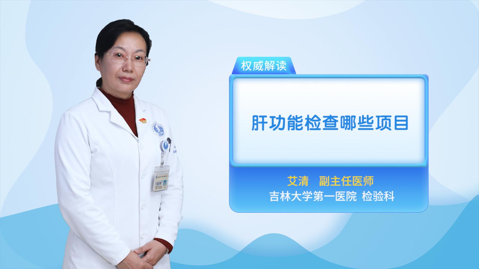 肝功能检查哪些项目