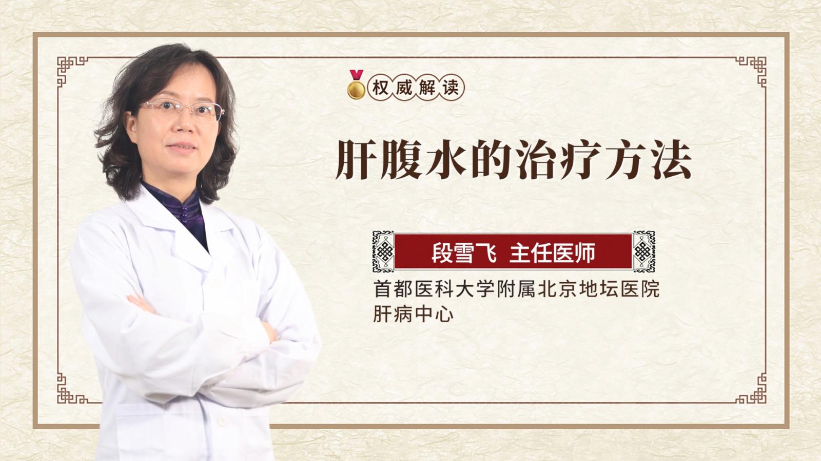 肝腹水的治疗方法