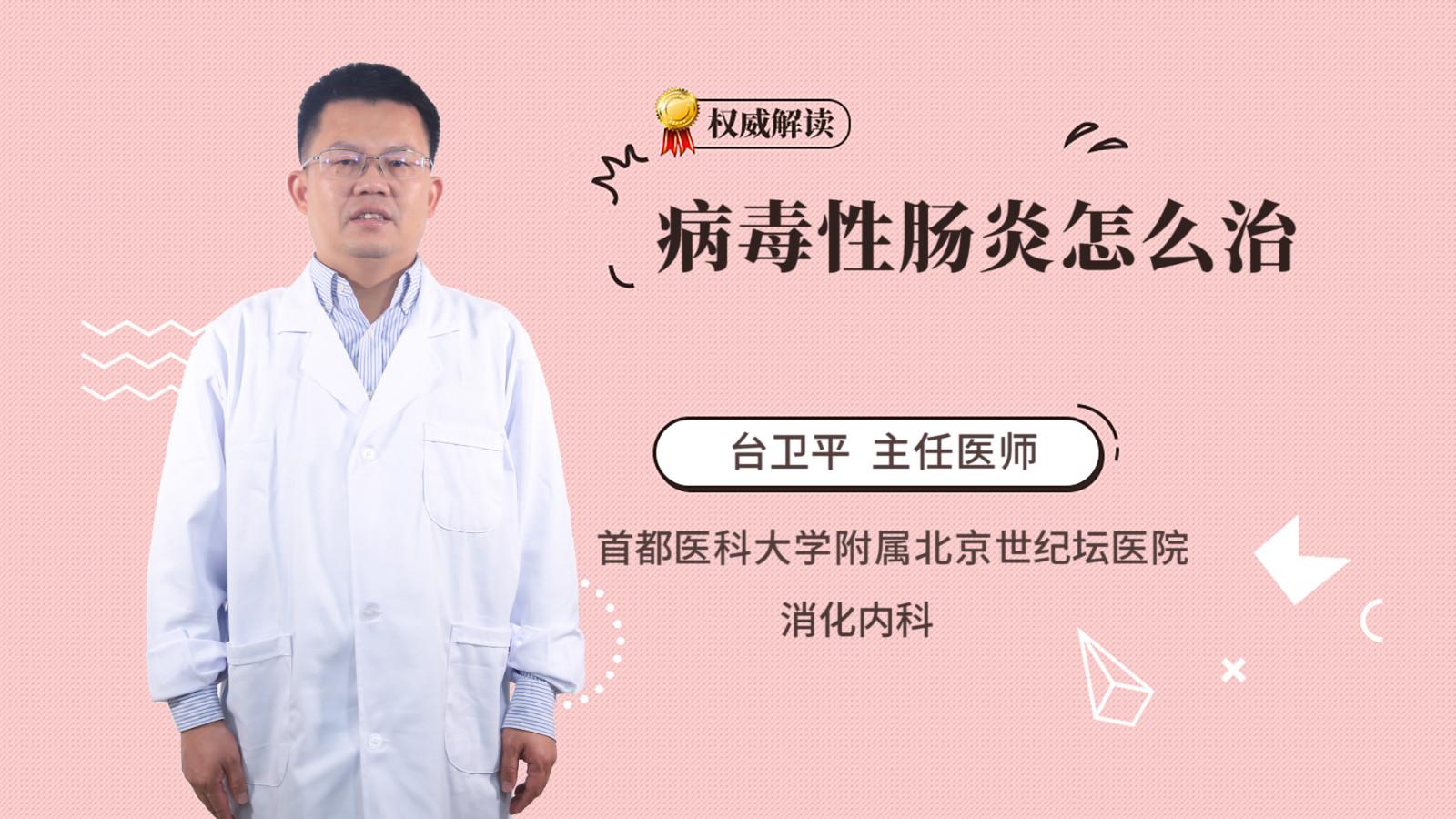 病毒性肠炎怎么治