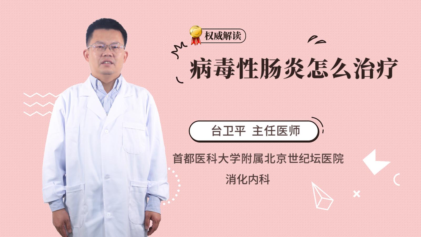 病毒性肠炎怎么治疗
