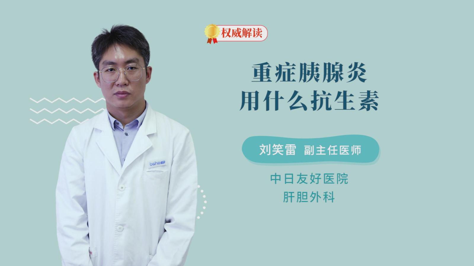 重症胰腺炎用什么抗生素